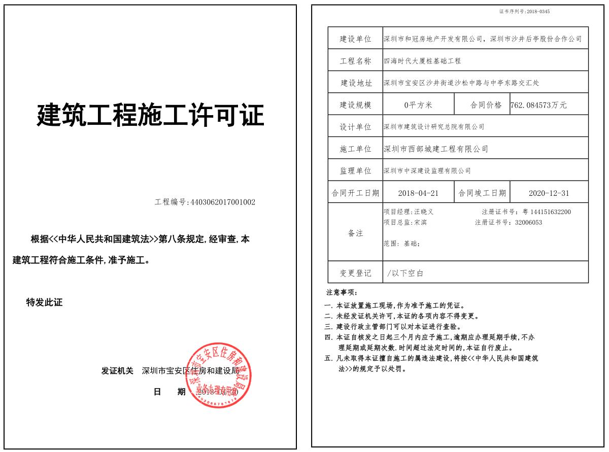 施工许可证.png